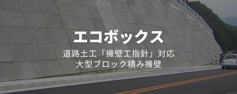 エコボックス。道路土工「擁壁工指針」対応大型ブロック積み擁壁
