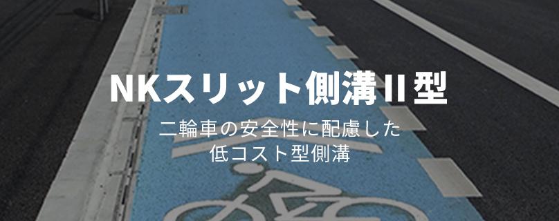 NKスリット側溝Ⅱ型。二輪車の安全性に配慮した低コスト型側溝