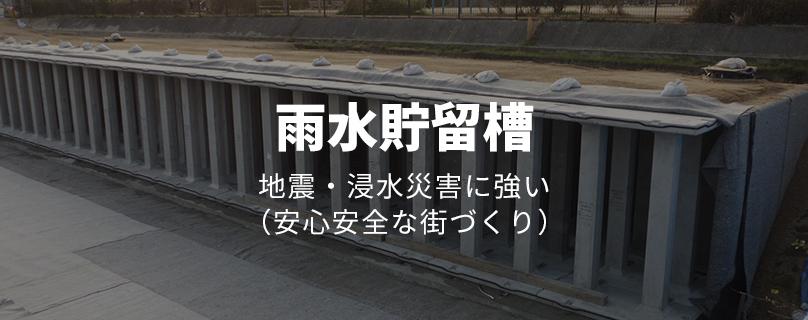 雨水貯留槽。地震・浸水災害に強い(安心安全な街づくり)