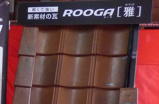 写真: 軽くて強い新素材の瓦「ROOGA」