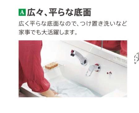 洗面器特徴2
